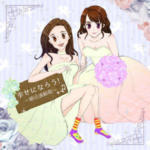 「幸せになろう! ~婚活適齢期~」+「CL Happy Wedding」