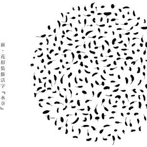 新・花形装飾活字『水草」