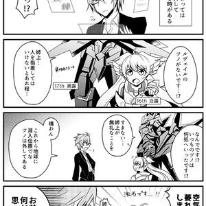 【PSO2本】これが愛だ!ワンモア