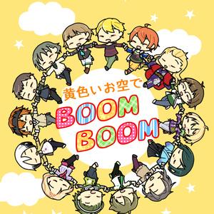 黄色いお空でBOOM BOOM
