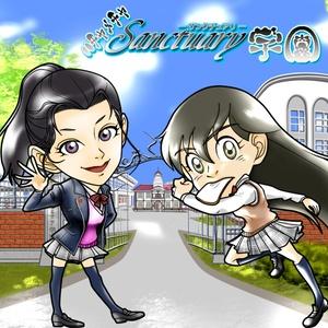 Sanctuary学園 ~甘露、ジンジャーマンクッキーは恋の味♪~