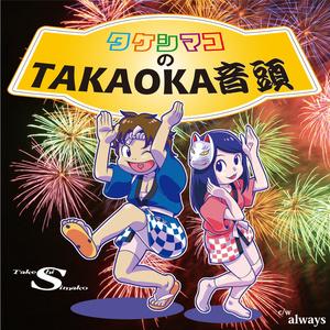 タケシマコのTAKAOKA音頭