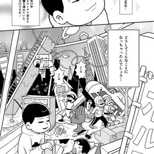 【家宝10】ぼくらのエンド・ロール【末松中心本】
