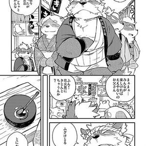 薬味忍法帖・其ノ参 The Spicy Ninja Scrolls Part 3