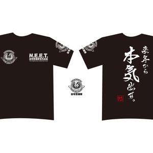 自宅警備隊Tシャツ/来年から本気出す。