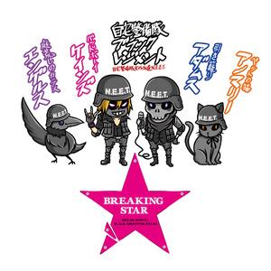 自宅警備隊BLACK REGIMENT/BREAKING STAR/CD