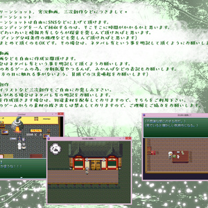 【探索ゲーム】深き森の屋敷にて【つるんば+みかんば】