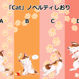 Cat(ノベルティしおり付)