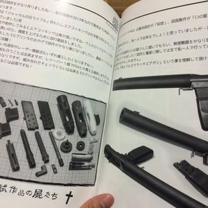ウェルロッドMKⅡ制作記