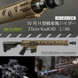 Ⅳ号H型戦車風ハイダー(M14逆ネジ仕様)