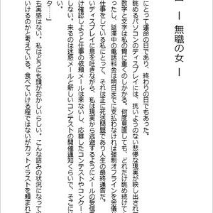 喪女毒 壱 -前編-
