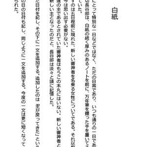 喪女毒 壱 -後編-