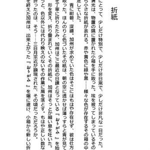 喪女毒 弐 -中編-