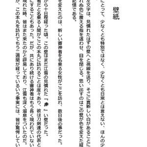 喪女毒 弐 -後編-