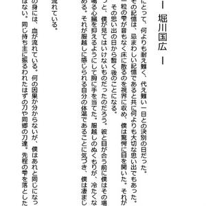 喪女毒 参 -前編-