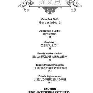 異文哀 3【完】