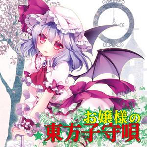 TAM3-0129 お嬢様の東方子守唄 ハイレゾ音源