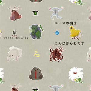 クトゥルフ■androidケース/Mint