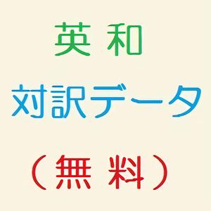 Wikipedia日英京都関連文書対訳コーパス(PDIC/Unicode形式)