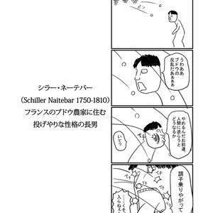ハッターラ・キタクネーの偽史話人伝