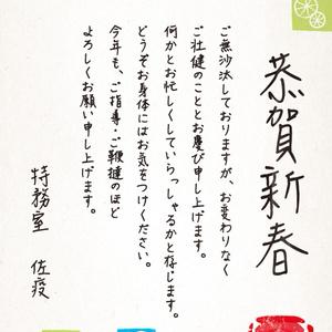【獄都事変】公式 獄卒年賀状2018+獄卒ポストカードセット