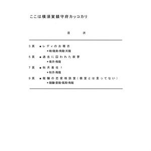 ここは横須賀鎮守府カッコカリ(DL版)