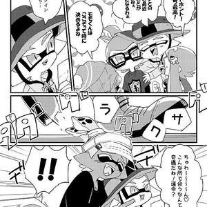 ハイカラユケムリダイセンソウ(序)