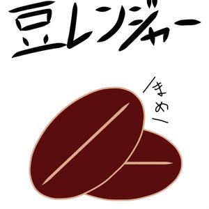 コーヒー戦隊豆レンジャー