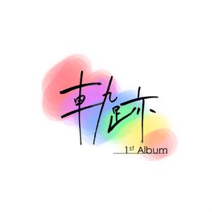 「軌跡」 (ダウンロード ver.)