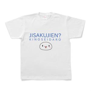 JISAKUJIEN? Tシャツ