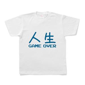 人生ゲームオーバー Tシャツ