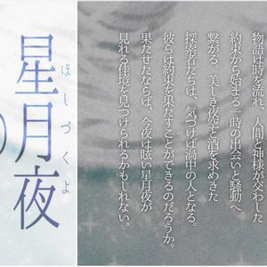 シナリオ「星月夜の水隠れ」【クトゥルフ神話TRPG】