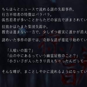 シナリオ「掠う盲鬼」【クトゥルフ神話TRPG】