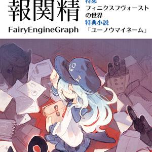 妖精機関広報h38(付録:創刊号/h29/C91印刷見本)