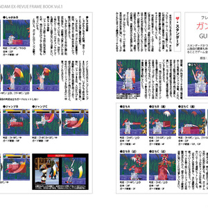 【メール便】機動戦士ガンダムEX-REVUEフレームデータブックVol.1