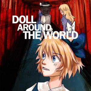 【東方】DOLL AROUND THE WORLD