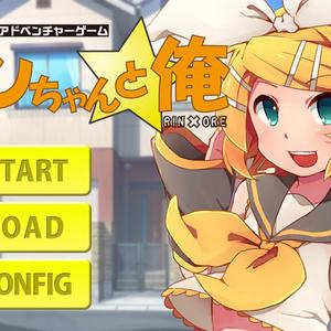 ADVゲーム「リンちゃんと俺」