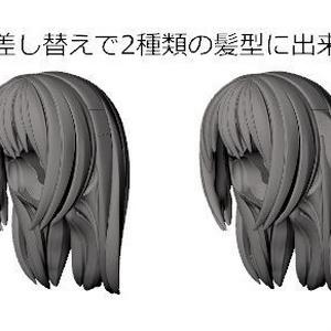 【機人企画】【髪型パーツ.5 ロング】
