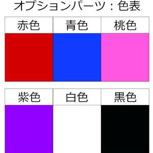 【機人企画】【オプションパーツセット3】