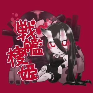 【同人グッズ】【艦これ】缶バッジ・戦艦棲姫