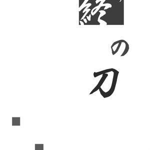 【つるんば小説】終の刀(ハテノカタナ)