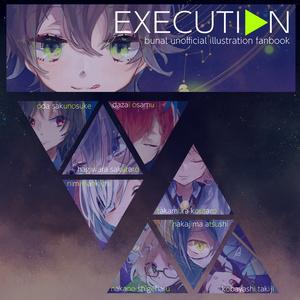【文アル】EXECUTION【イラスト本】