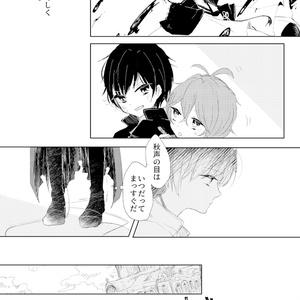 【文アル】あいなき【秋藤】