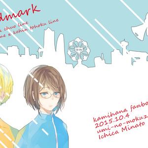 【青鉄】Landmark【ジュニ京/中総】