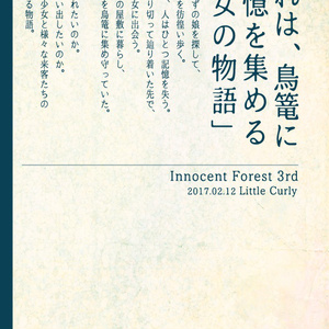 Innocent Forest 第3集