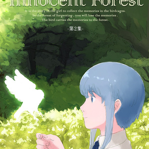 [DL版]Innocent Forest 第2集