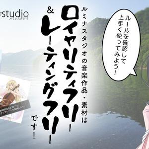 ルミナスタジオ 一番いいBGM素材(1)『町村』