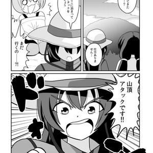にこロビン第3巻 襲い来る刺客!の巻
