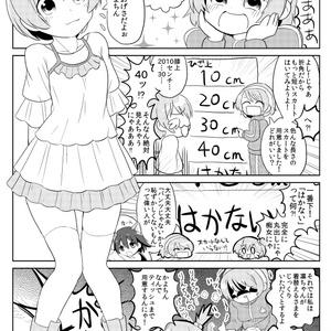 クレイジースクールアイドル総集編