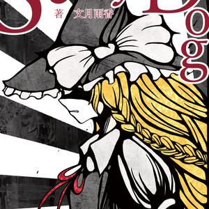 Story Dog / 独白する緋々色金正八角柱